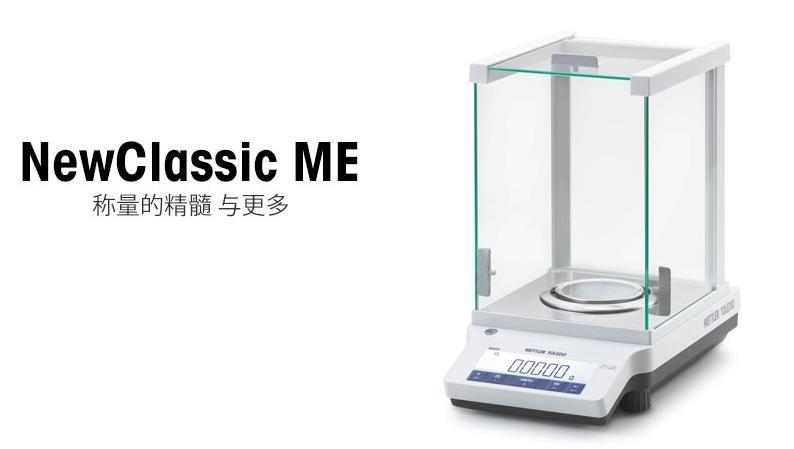 电子天平ME54